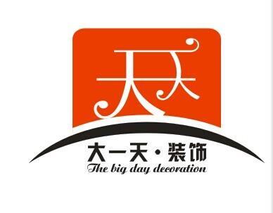 重庆大一天装饰设计工程有限公司