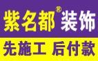 北京紫名都装饰长春公司