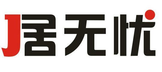 重庆居无忧装饰工程有限公司