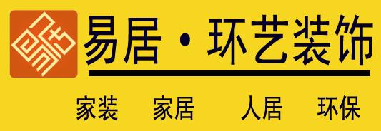 宜昌市易居环艺装饰设计公司