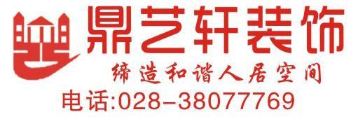 眉山鼎艺轩装饰工程有限公司
