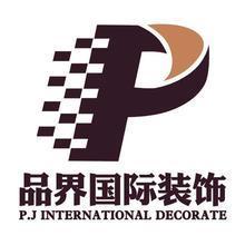 太原品界国际装饰