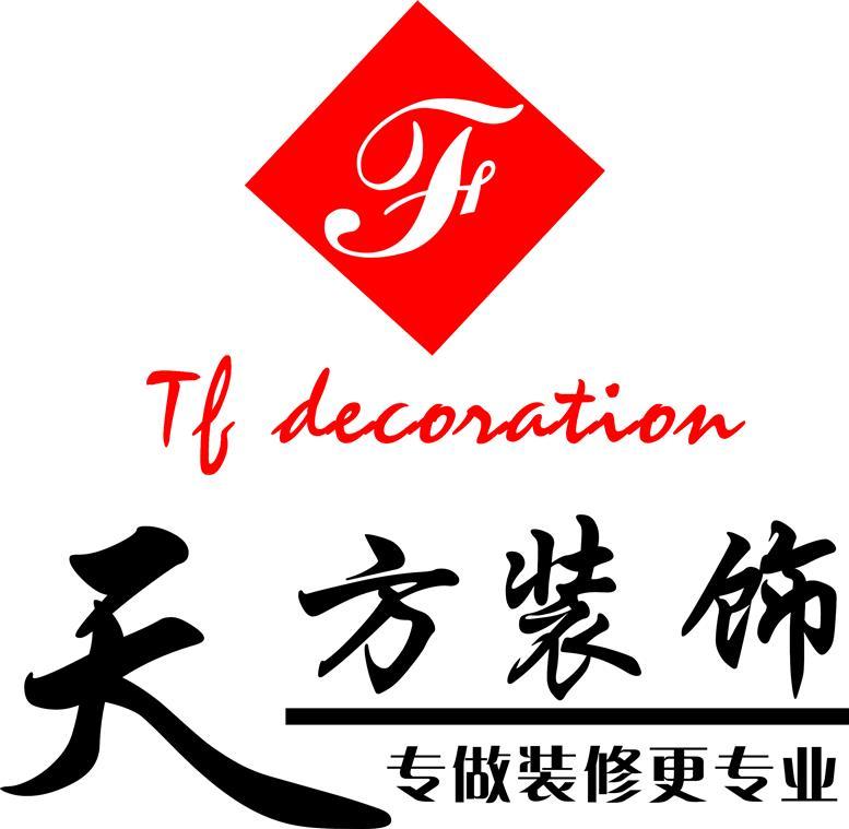中山市天方装饰有限公司