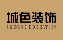 天津市城色裝飾工程有限公司的Logo