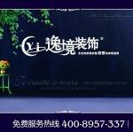 四川逸境设计装饰工程有限公司