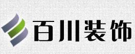 武威百川装饰工程有限公司