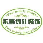 东美设计装饰公司