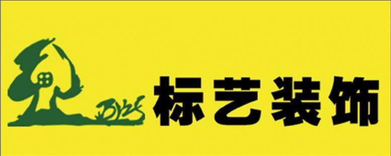 大庆标艺装饰设计工程有限公司