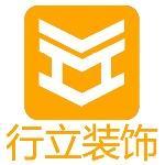 萍乡市行立装修有限公司