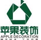 常德苹果装饰张家界分公司