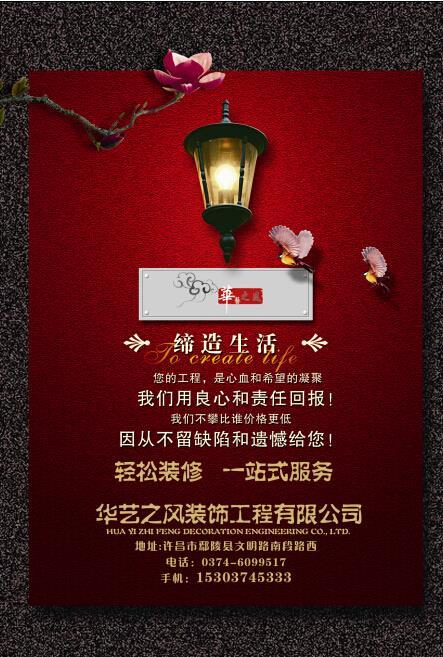许昌华艺之风装饰工程有限公司
