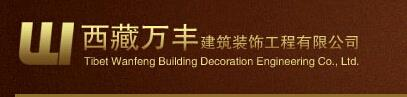 西藏万丰建筑装饰工程有限公司