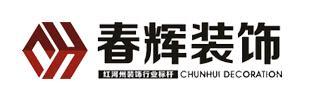 红河州春辉装饰有限公司