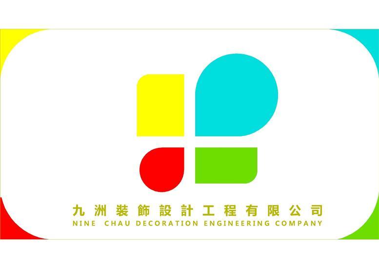 珠海九洲装饰设计工程有限公司