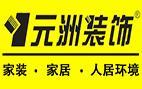 北京元洲装饰公司长春分公司