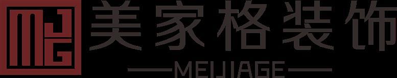 重庆美加格装饰工程有限公司