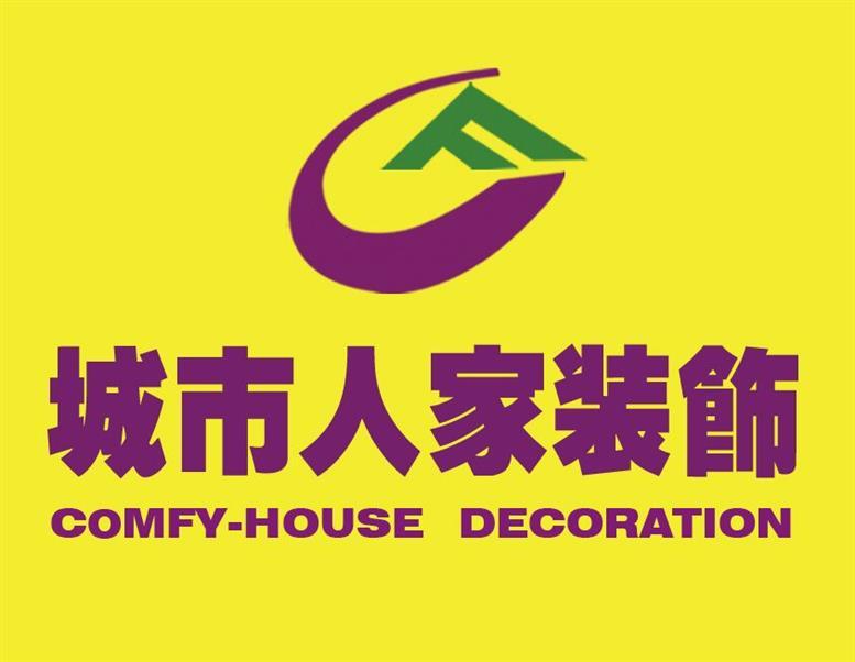 贵州城市人家装饰工程有限公司