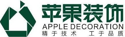 常德苹果装饰工程有限公司张家界分公司