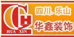 乐山华鑫装饰