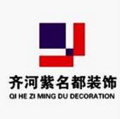 北京紫名都装饰齐河分公司