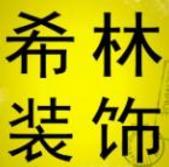 滨州希林装饰工程有限公司
