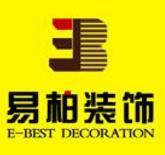 东营易柏装饰设计工程有限公司