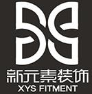 福建新元素装饰设计工程有限公司