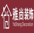 龙岩市上杭县雅尚装饰设计工程有限公司