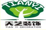 阳泉天艺装饰工程有限公司