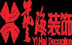 九江艺海装饰