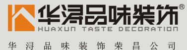 华浔品味装饰荣昌分公司