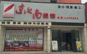 天门东之南装饰工程有限公司