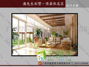广西钦州潘先生别墅