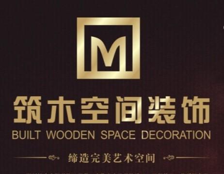 筑木空间装饰
