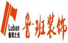 江苏鲁班建筑装饰工程有限公司