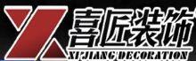 广州喜匠装饰集团