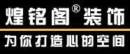 青岛煌铭阁装饰工程有限公司