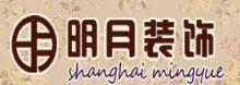 上海明月装潢