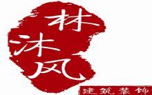 林沐风建筑装饰工程有限公司