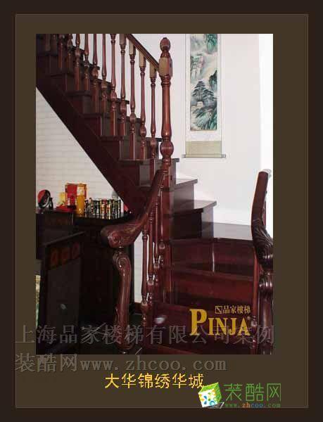 大華錦銹華城樓梯圖 品家樓梯案例圖