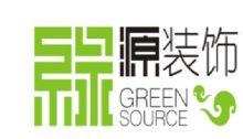 四川绿源空间装饰公司