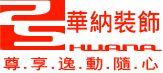 广州华纳装饰设计工程有限公司