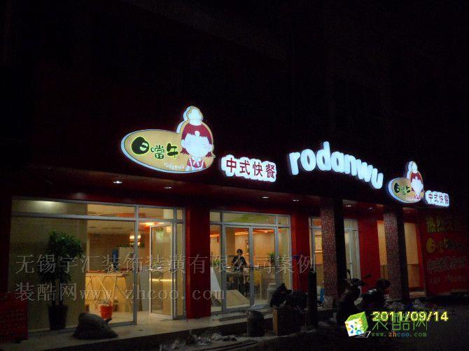 梅村快餐店