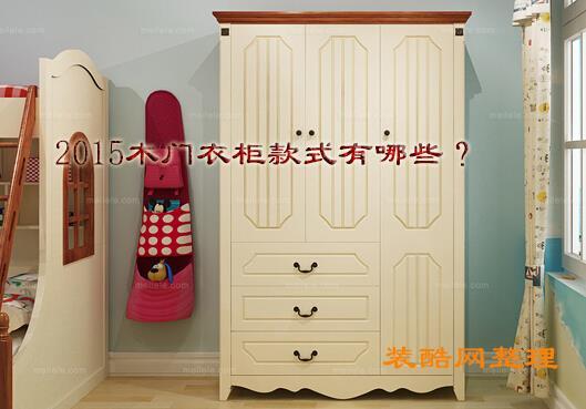 2015木门衣柜新款式1-推拉门柜门设计款式