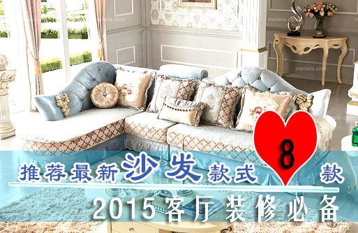 2015最新沙发款式1:欧式简约布艺沙发 桦木实木框架-8款最新沙