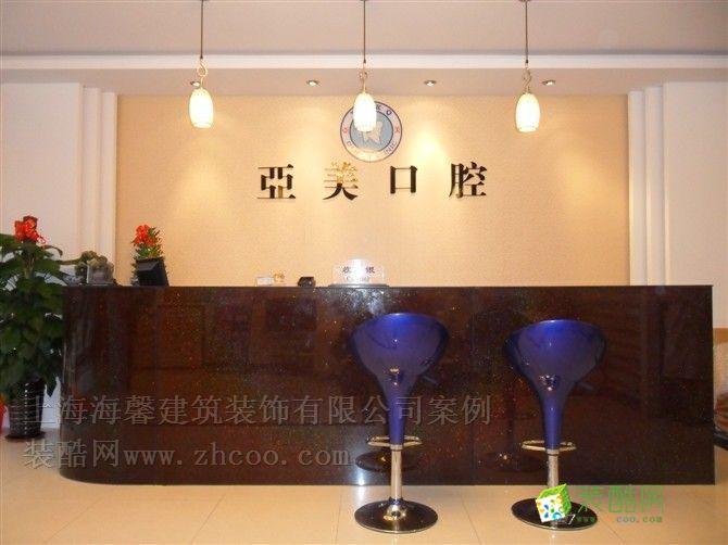 吧台 上海亚美口腔门诊部图片