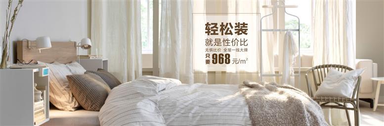 杭州世邦装饰价格 世邦硬装全包轻松装968元/平米
