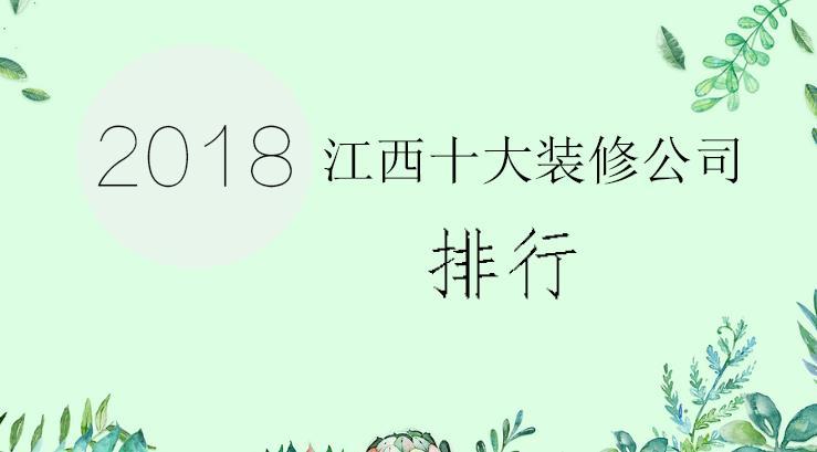 2018年江西装修公司排名图片