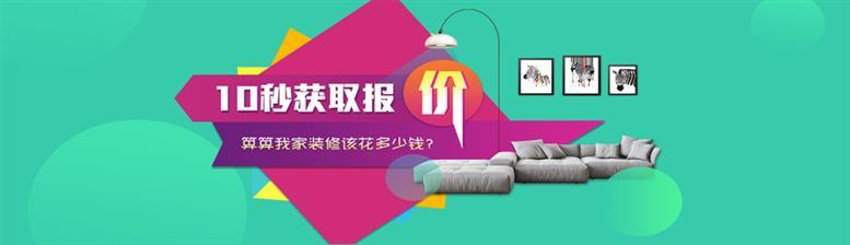 2018杭州实力前三装修公司(杭州本土最大、最好的装修公司)
