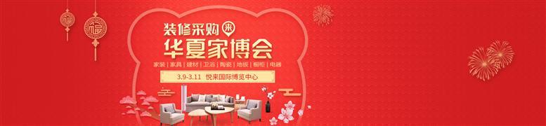2018春季中国华夏家博会重庆展(重庆家博会)